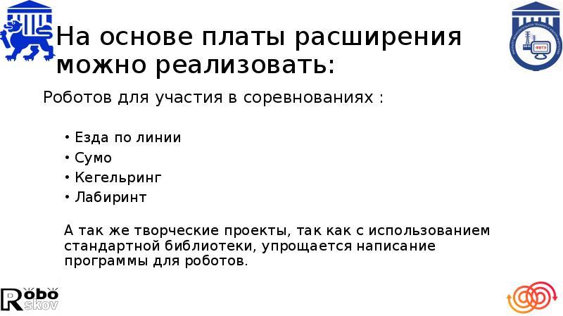 На основе платы расширения можно реализовать: Роботов для участия в соревнованиях : Езда по линии Су