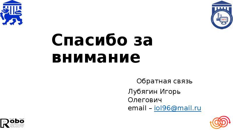 Спасибо за внимание Обратная связь Лубягин Игорь Олегович email – iol96@mail. ru