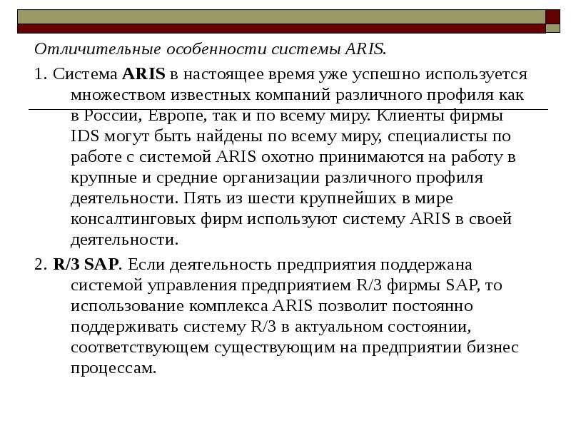 Отличительные особенности системы ARIS. Отличительные особенности системы ARIS. 1. Система ARIS в на