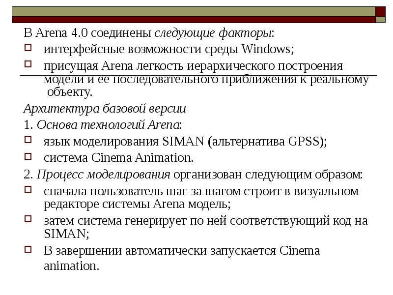 В Arena 4. 0 соединены следующие факторы: В Arena 4. 0 соединены следующие факторы: интерфейсные воз