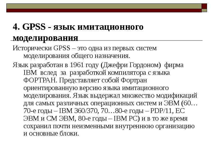 4. GPSS - язык имитационного моделирования Исторически GPSS – это одна из первых систем моделировани