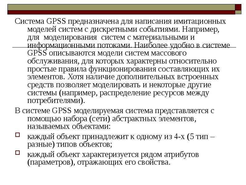 Система GPSS предназначена для написания имитационных моделей систем с дискретными событиями. Наприм
