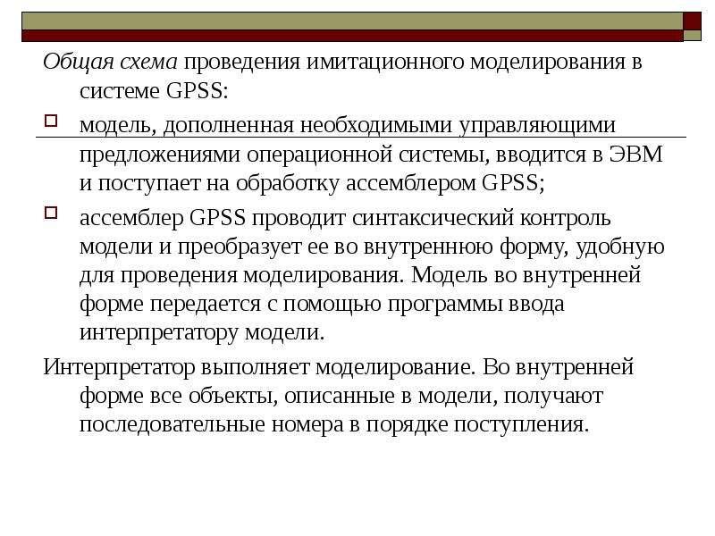 Общая схема проведения имитационного моделирования в системе GPSS: Общая схема проведения имитационн