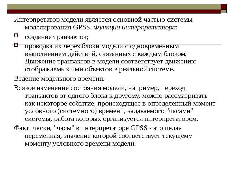Интерпретатор модели является основной частью системы моделирования GPSS. Функции интерпретатора: Ин