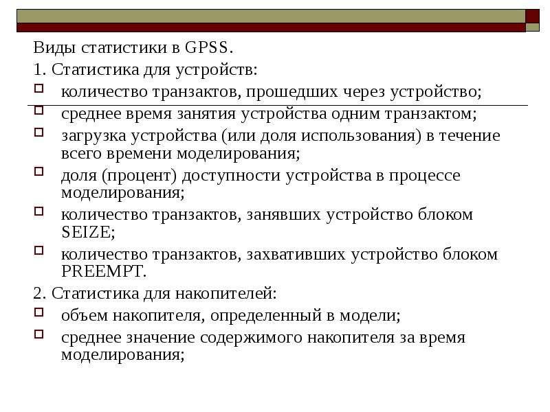 Виды статистики в GPSS. Виды статистики в GPSS. 1. Статистика для устройств: количество транзактов,
