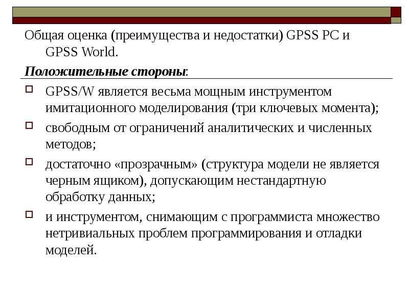 Общая оценка (преимущества и недостатки) GPSS PC и GPSS World. Общая оценка (преимущества и недостат