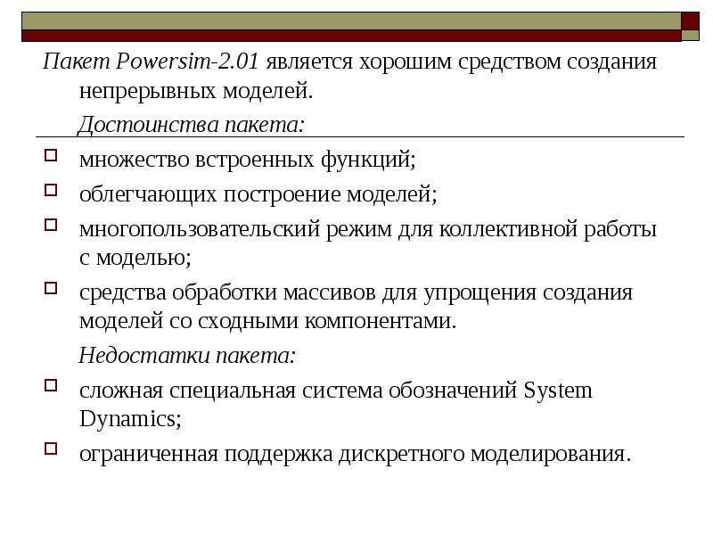 Пакет Powersim-2. 01 является хорошим средством создания непрерывных моделей. Пакет Powersim-2. 01 я