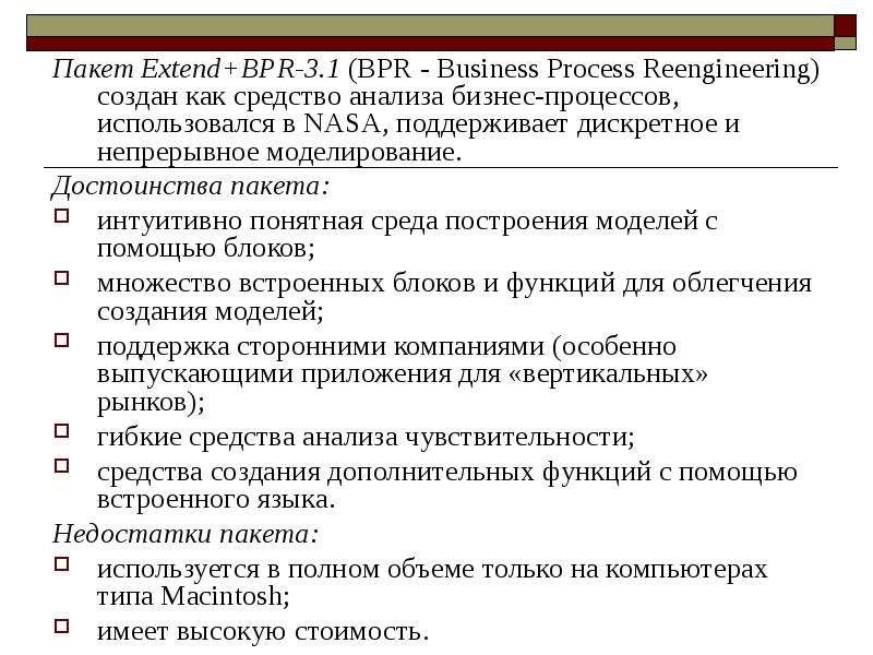 Пакет Extend+BPR-3. 1 (BPR - Business Process Reengineering) создан как средство анализа бизнес-проц