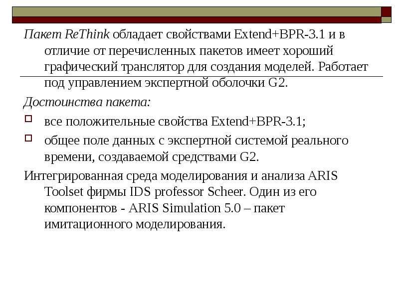 Пакет ReThink обладает свойствами Extend+BPR-3. 1 и в отличие от перечисленных пакетов имеет хороший
