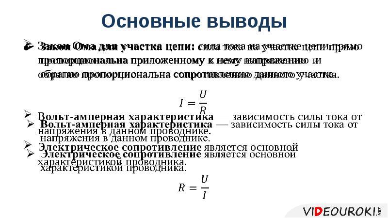 Основные выводы Закон Ома для участка цепи: сила тока на участке цепи прямо пропорциональна приложен