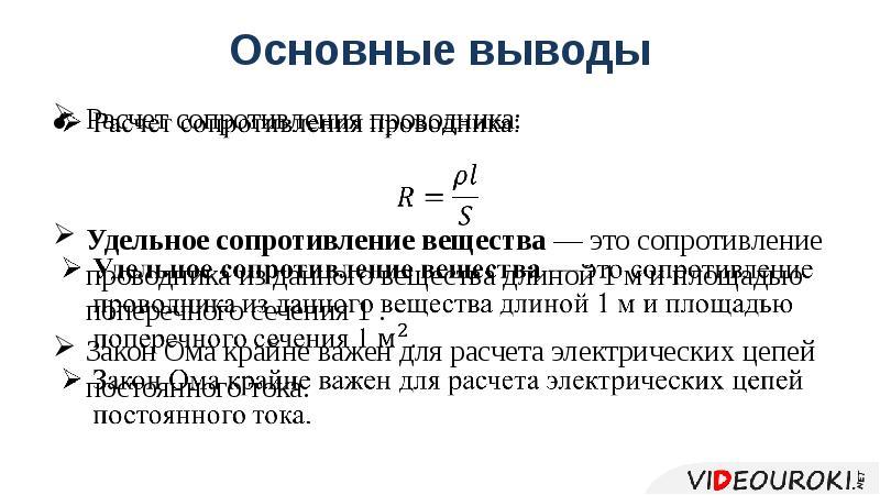 Основные выводы Расчет сопротивления проводника: Удельное сопротивление вещества — это сопротивление