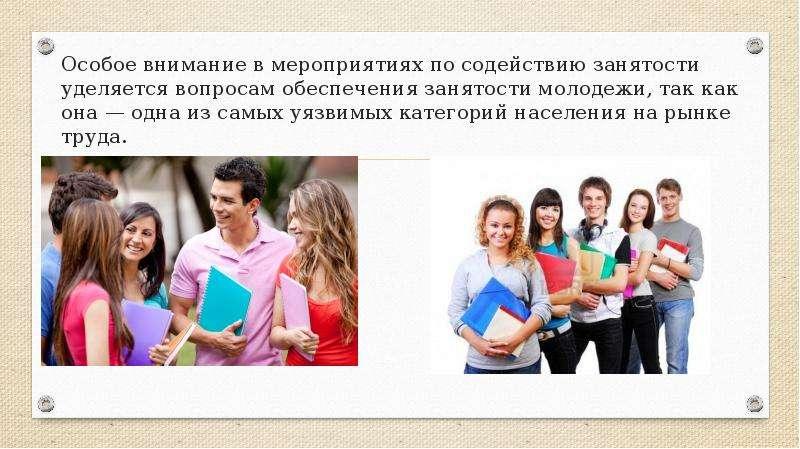 Особое внимание в мероприятиях по содействию занятости уделяется вопросам обеспечения занятости моло