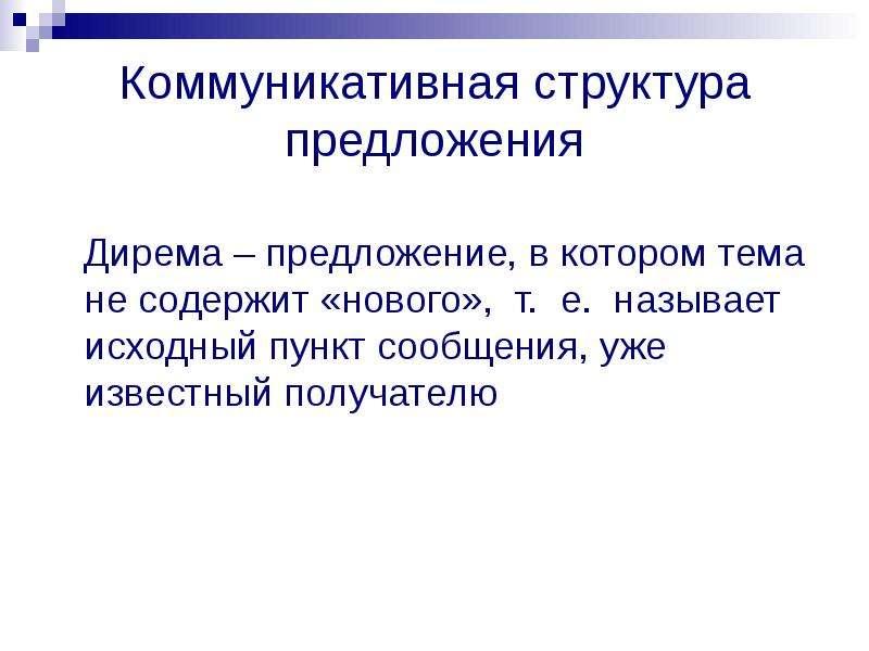 Коммуникативная структура предложения Дирема – предложение, в котором тема не содержит «нового», т.