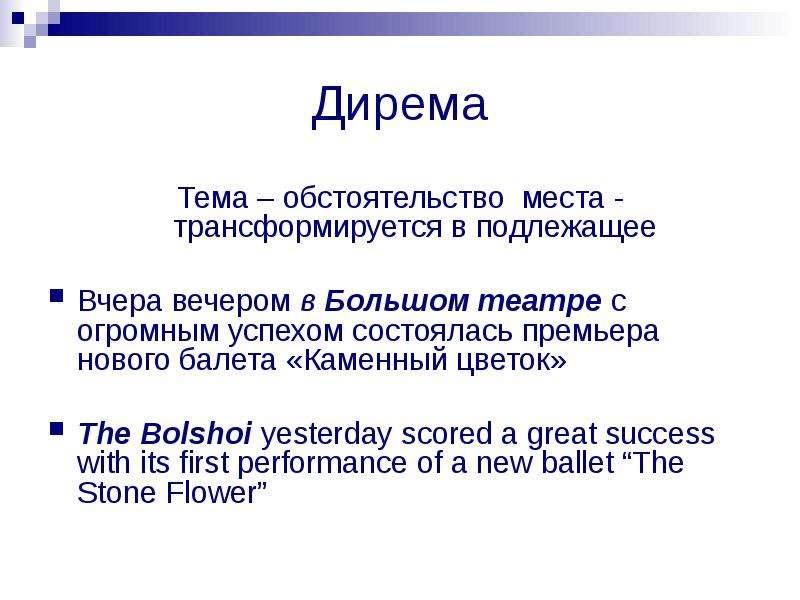 Дирема Тема – обстоятельство места - трансформируется в подлежащее Вчера вечером в Большом театре с