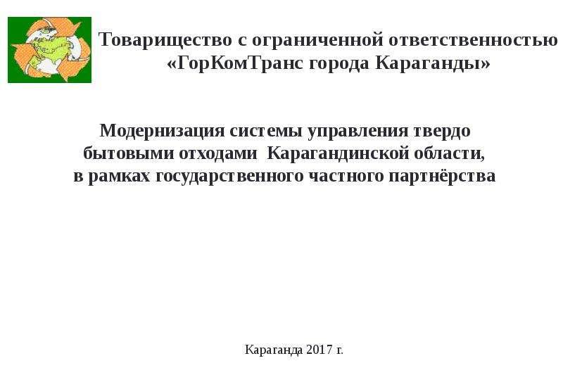 Презентация Модернизация системы управления твердыми бытовыми отходами Карагандинской области