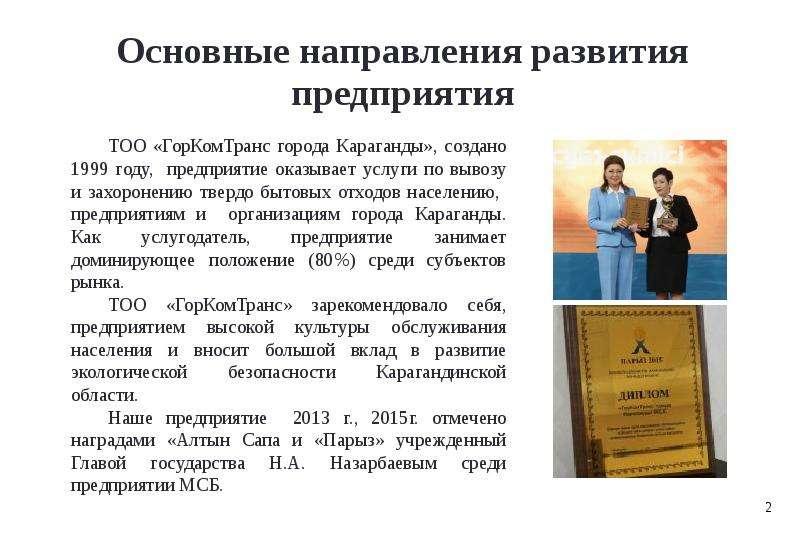 Модернизация системы управления твердыми бытовыми отходами Карагандинской области, рис. 2