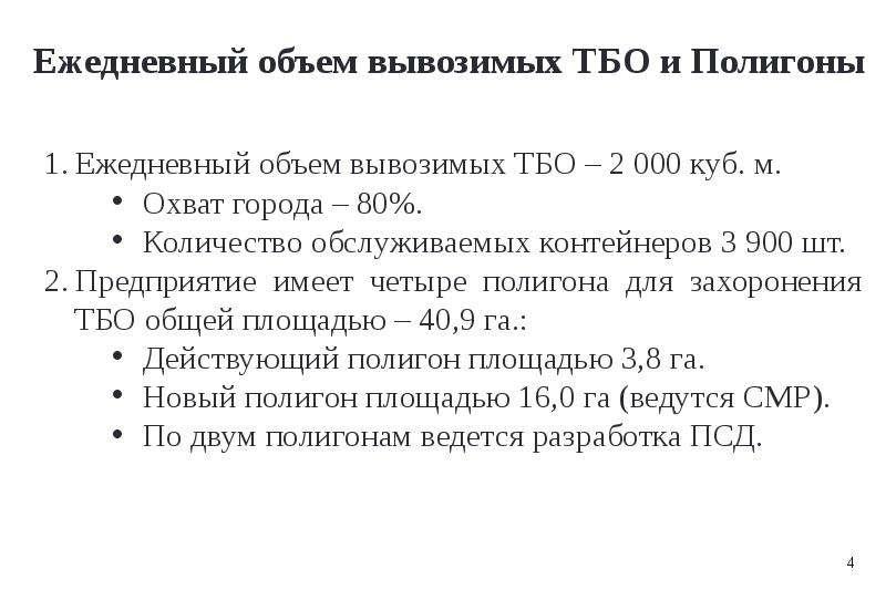 Модернизация системы управления твердыми бытовыми отходами Карагандинской области, рис. 4