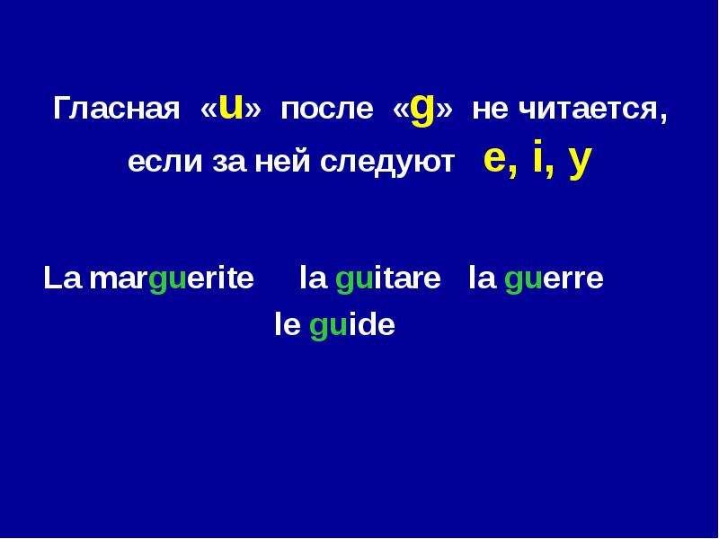 Гласная «u» после «g» не читается, если за ней следуют e, i, y La marguerite la guitare la guerre le