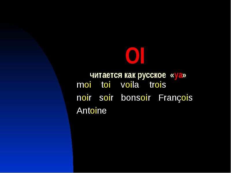 OI читается как русское «уа» moi toi voila trois noir soir bonsoir François Antoine