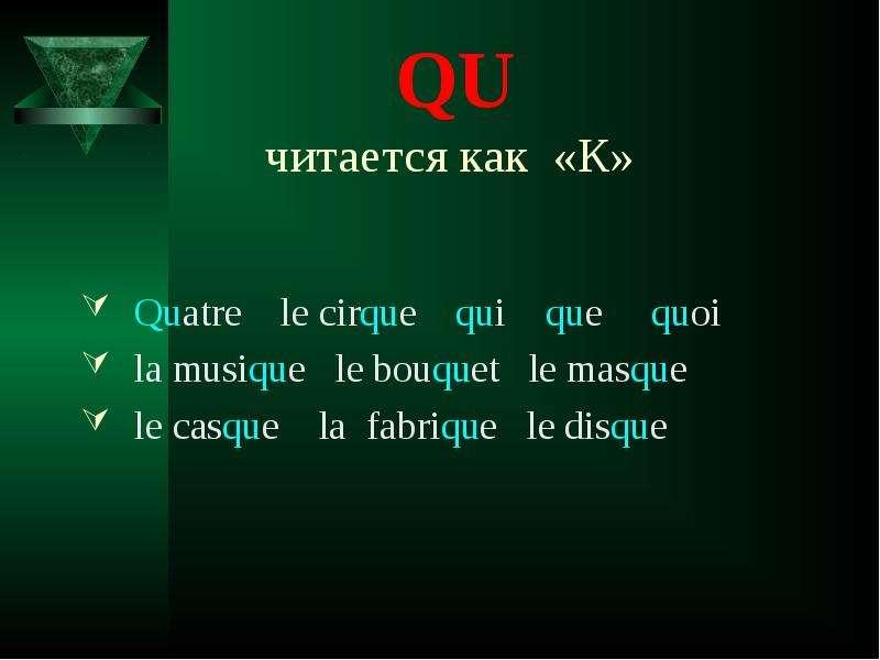 QU читается как «К» Quatre le cirque qui que quoi la musique le bouquet le masque le casque la fabri
