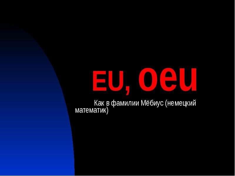 EU, oeu Как в фамилии Мёбиус (немецкий математик)