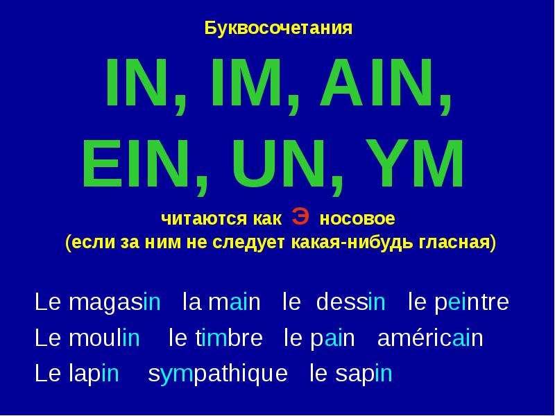 Буквосочетания IN, IM, AIN, EIN, UN, YM читаются как Э носовое (если за ним не следует какая-нибудь