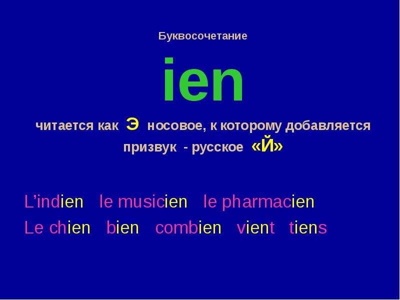 Буквосочетание ien читается как Э носовое, к которому добавляется призвук - русское «Й» L'indien le