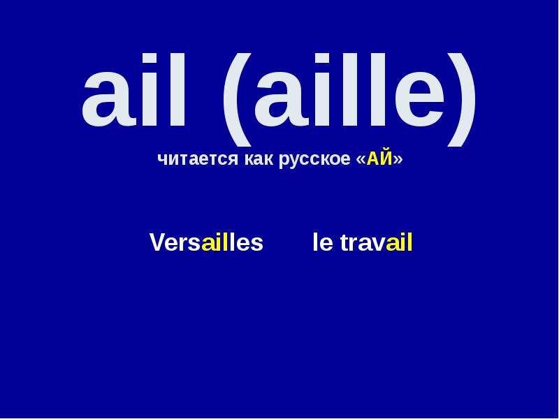ail (aille) читается как русское «АЙ» Versailles le travail
