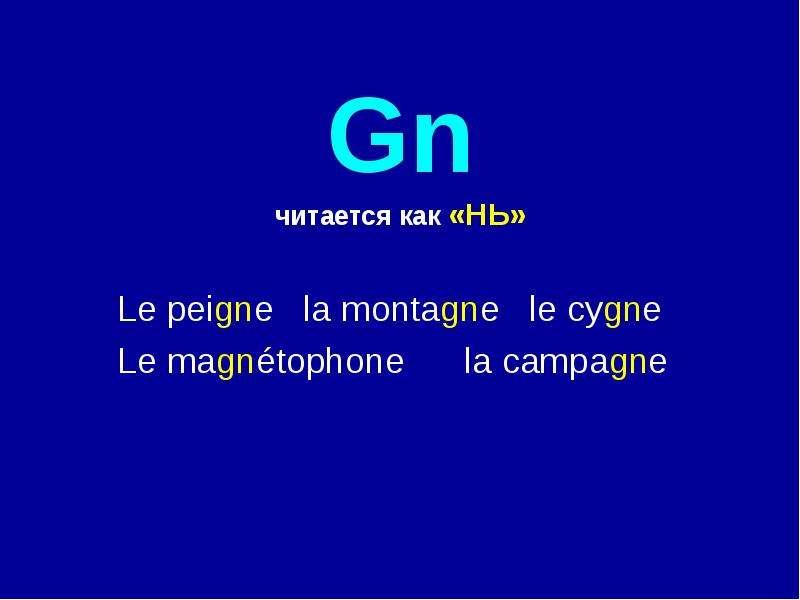 Gn читается как «НЬ» Le peigne la montagne le cygne Le magnétophone la campagne