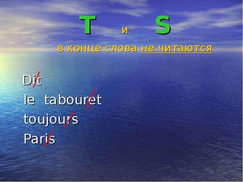 T и S в конце слова не читаются Dit le tabouret toujours Paris