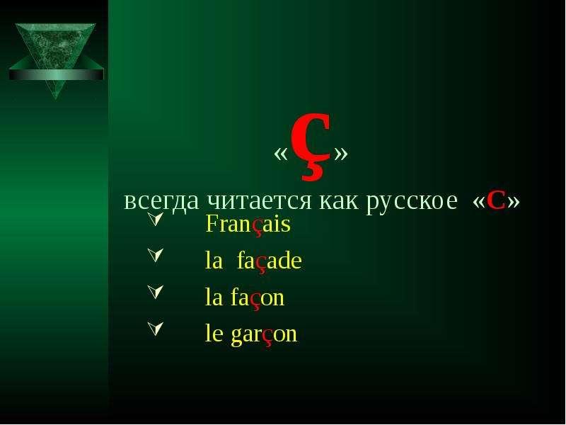 «ç» всегда читается как русское «С» Français la façade la façon le garçon