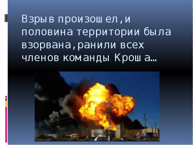Взрыв произошел, и половина территории была взорвана, ранили всех членов команды Кроша…