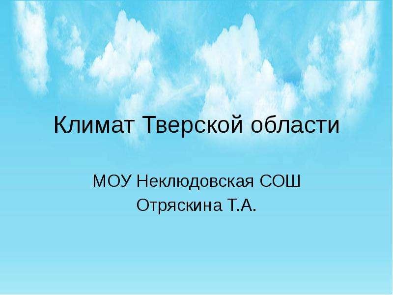Презентация Климат Тверской области
