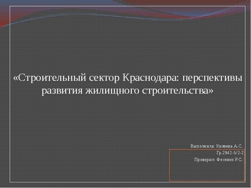 Презентация Строительный сектор Краснодара: перспективы развития жилищного строительства