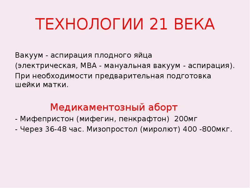 ТЕХНОЛОГИИ 21 ВЕКА Вакуум - аспирация плодного яйца (электрическая, МВА - мануальная вакуум - аспира