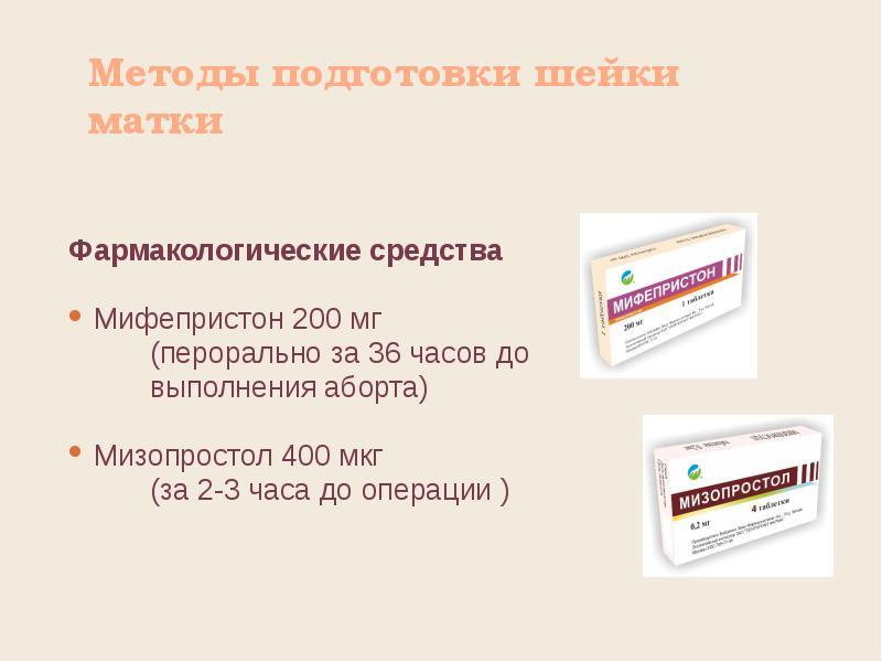 Методы подготовки шейки матки Фармакологические средства Мифепристон 200 мг (перорально за 36 часов