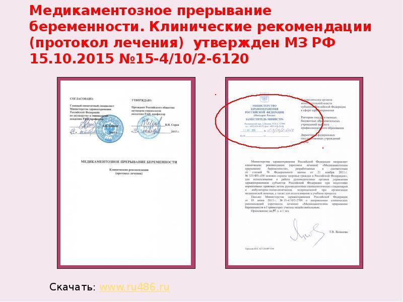 Медикаментозное прерывание беременности. Клинические рекомендации (протокол лечения) утвержден МЗ РФ