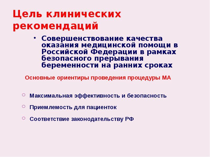 Цель клинических рекомендаций Совершенствование качества оказания медицинской помощи в Российской Фе