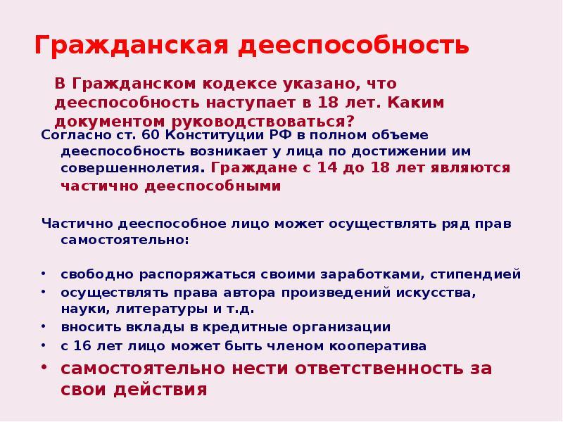 Гражданская дееспособность Согласно ст. 60 Конституции РФ в полном объеме дееспособность возникает у