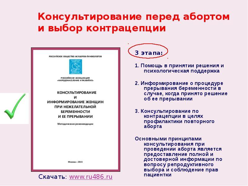 Консультирование перед абортом и выбор контрацепции 3 этапа: 1. Помощь в принятии решения и психолог