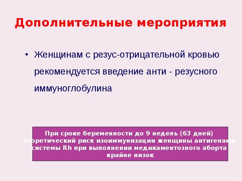 Дополнительные мероприятия Женщинам с резус-отрицательной кровью рекомендуется введение анти - резус