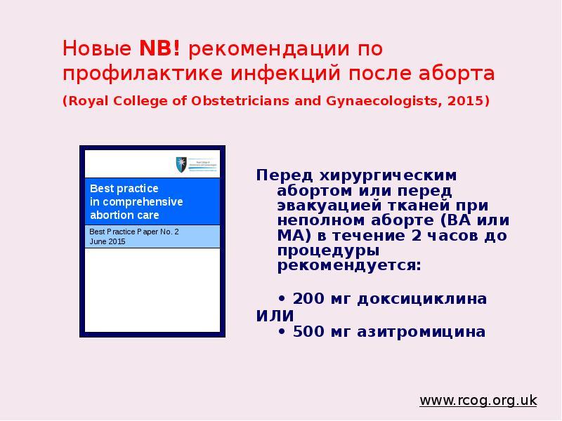Новые NB! рекомендации по профилактике инфекций после аборта (Royal College of Obstetricians and Gyn