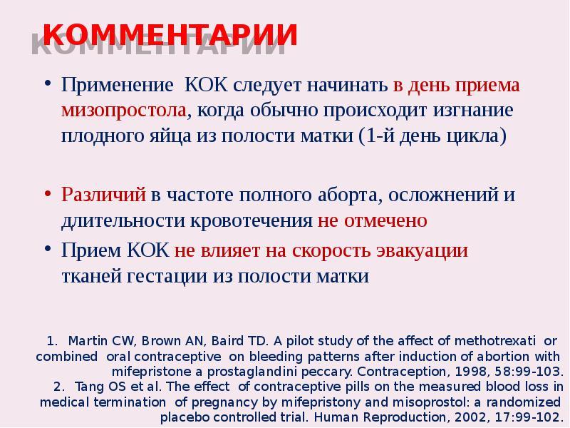 Применение КОК следует начинать в день приема мизопростола, когда обычно происходит изгнание плодног