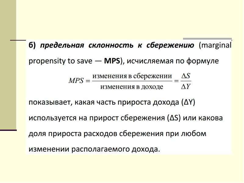 Анализ потребления, сбережений и инвестиций как составной части совокупного спроса, рис. 18