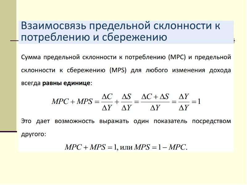 Анализ потребления, сбережений и инвестиций как составной части совокупного спроса, рис. 19