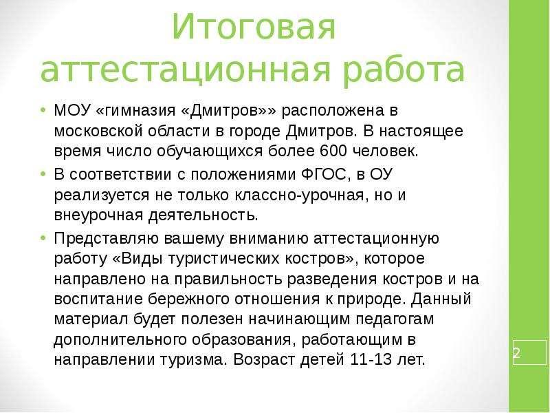 Итоговая аттестационная работа МОУ «гимназия «Дмитров»» расположена в московской области в городе Дм