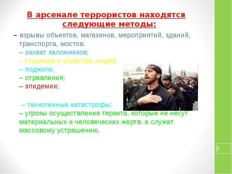 В арсенале террористов находятся следующие методы: В арсенале террористов находятся следующие методы