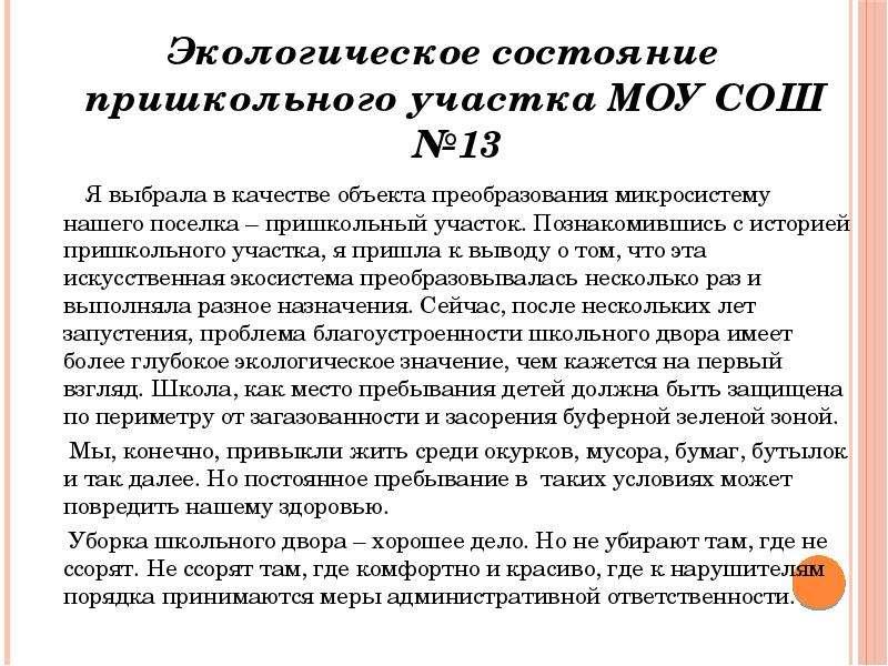 Экологическое состояние пришкольного участка МОУ СОШ №13 Экологическое состояние пришкольного участк