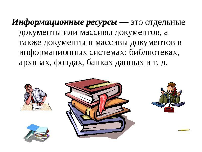 Информационные ресурсы — это отдельные документы или массивы документов, а также документы и массивы