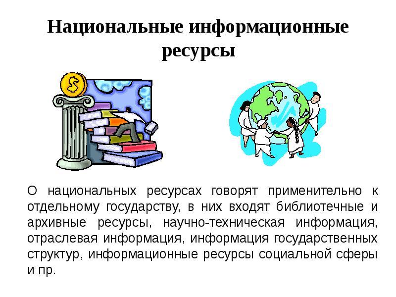 Национальные информационные ресурсы